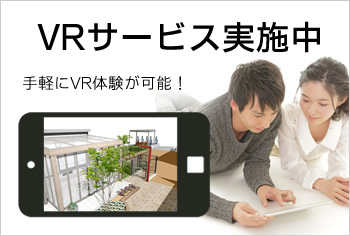 VRサービス実施中