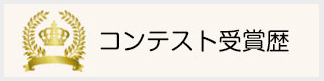 コンテスト受賞歴